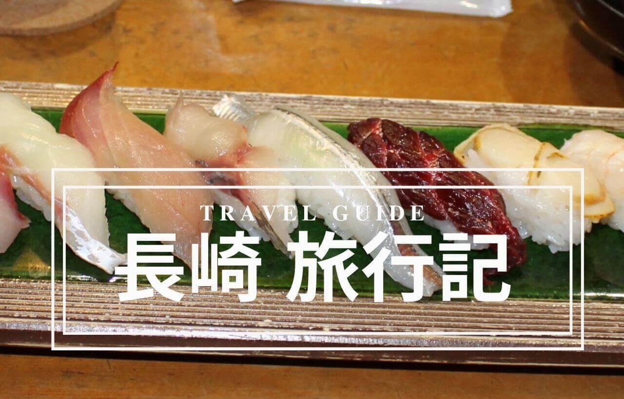 長崎旅行記ブログ