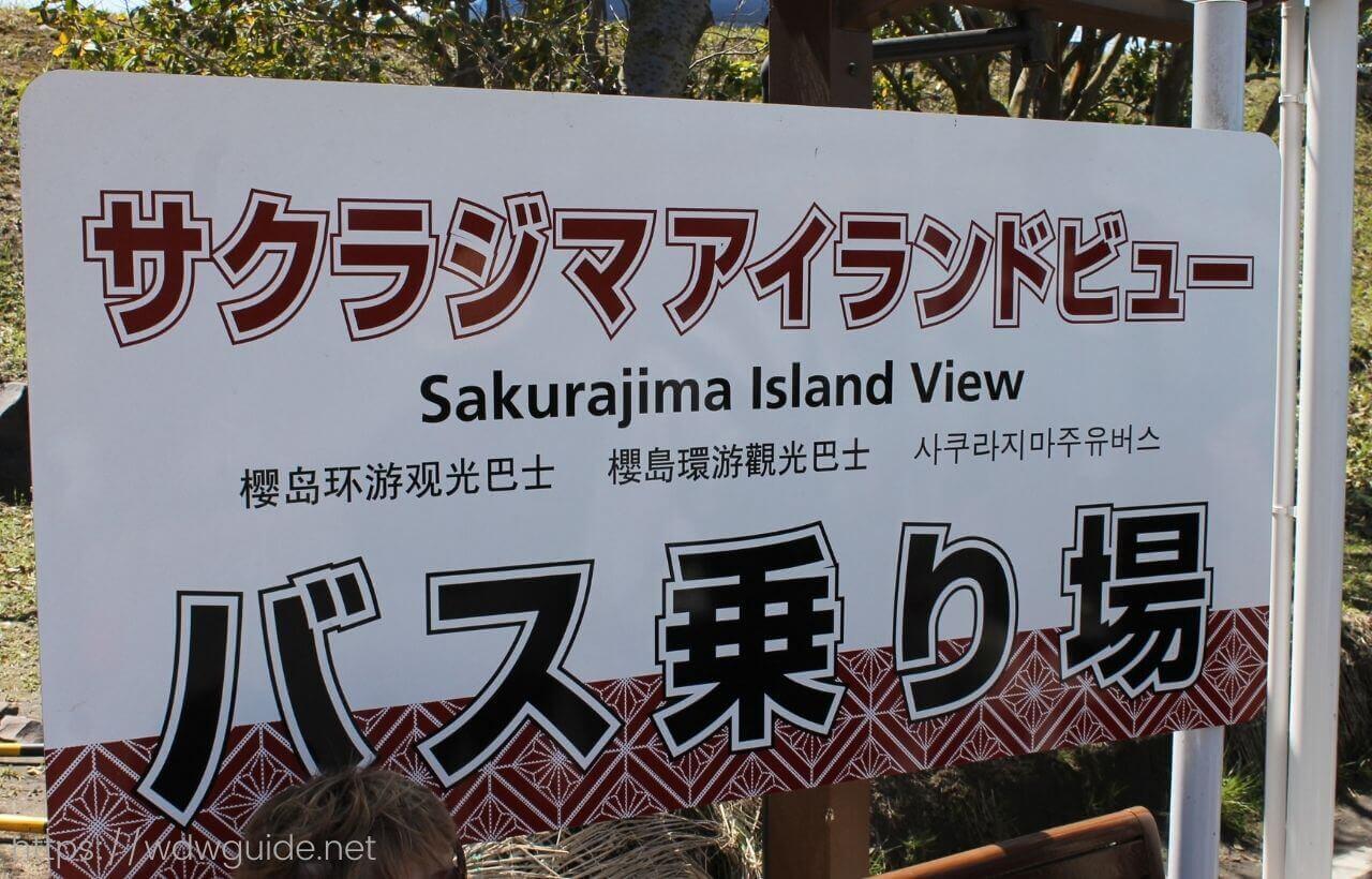 桜島の観光バスのサクラジマアイランドビュー