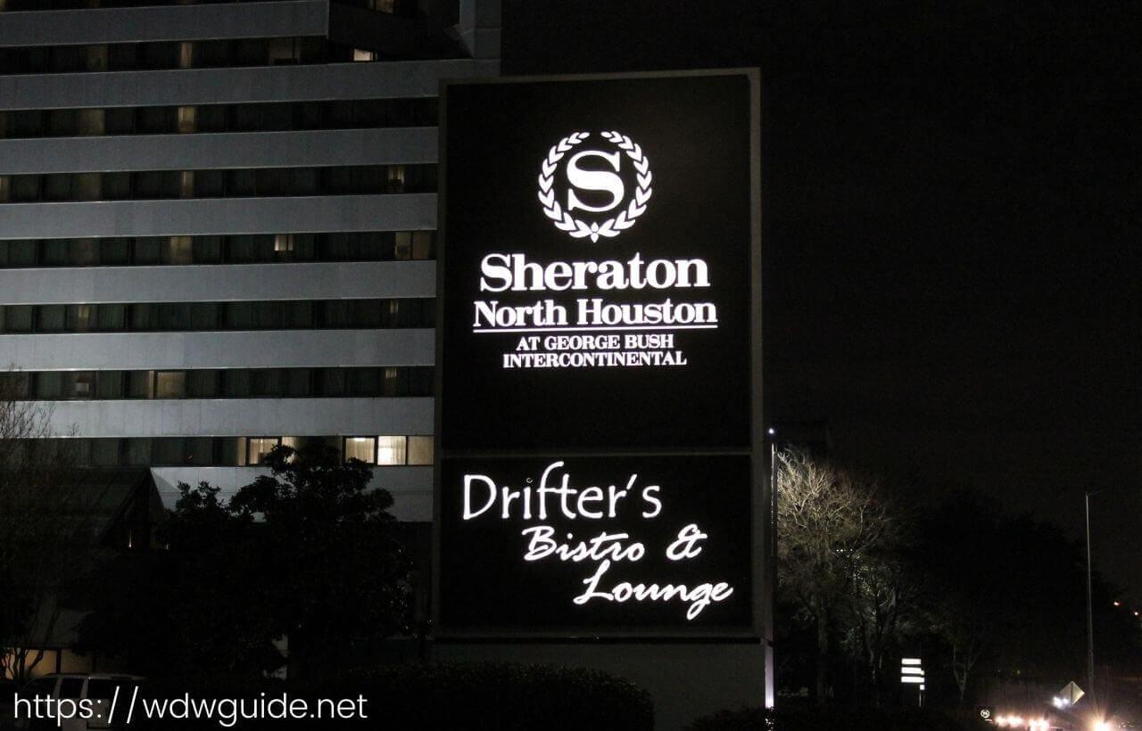 シェラトン・ノース ヒューストン ジョージブッシュ インターナショナル