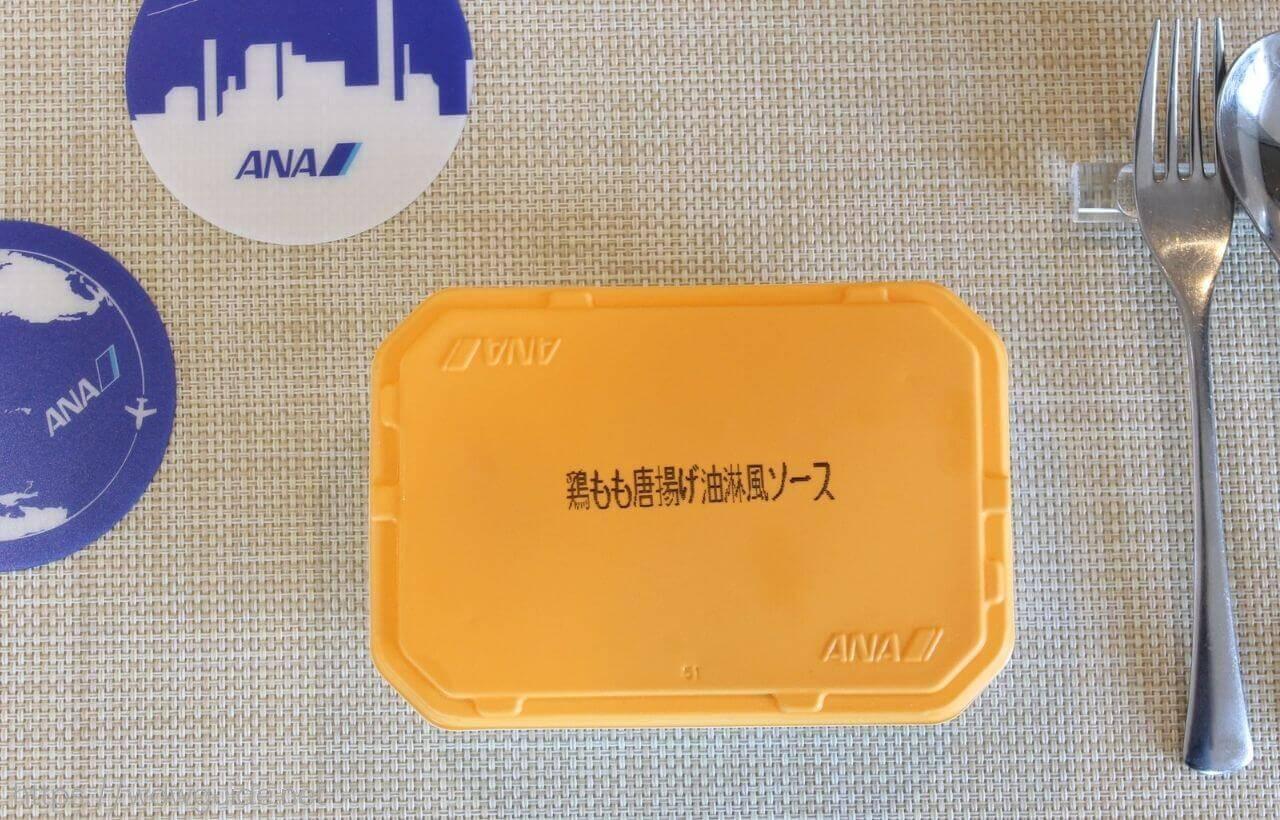 ANA機内食の鶏もも唐揚げ油淋鶏ソース