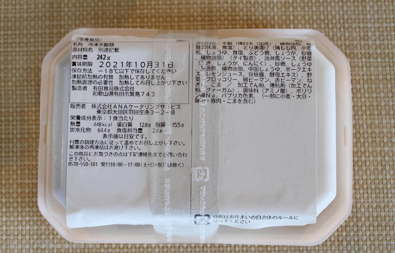ANA機内食の容器の裏側の説明