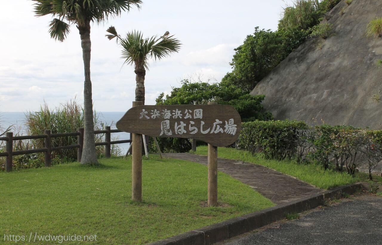大浜海浜公園の見はらし広場