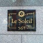 ホテル ル・ソレイユ