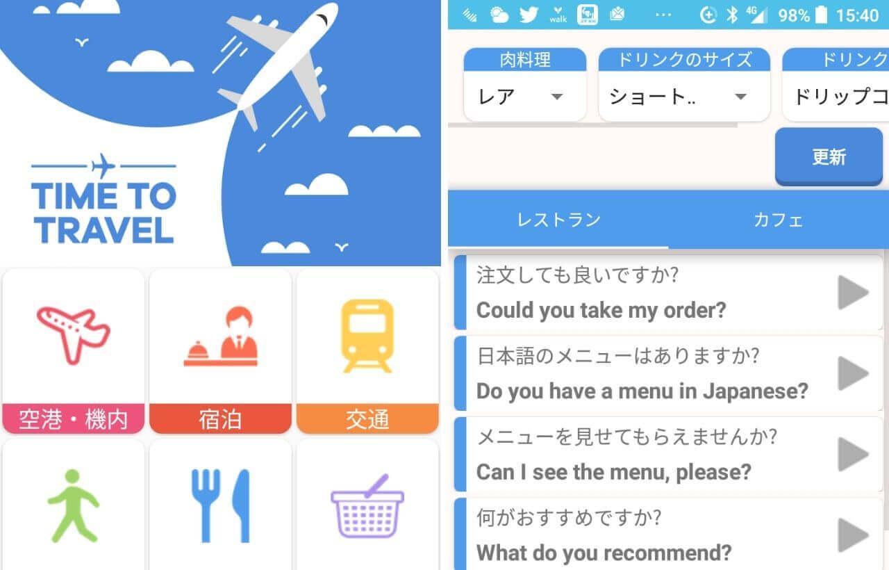 英会話アプリトラベル英会話帳の画面