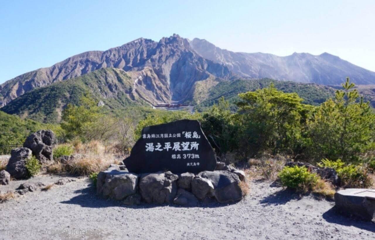 桜島の湯之平展望所