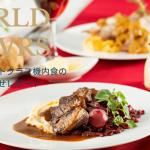 ワールドフレーバーの国際線ファーストクラス機内食