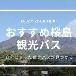 おすすめ桜島観光バス