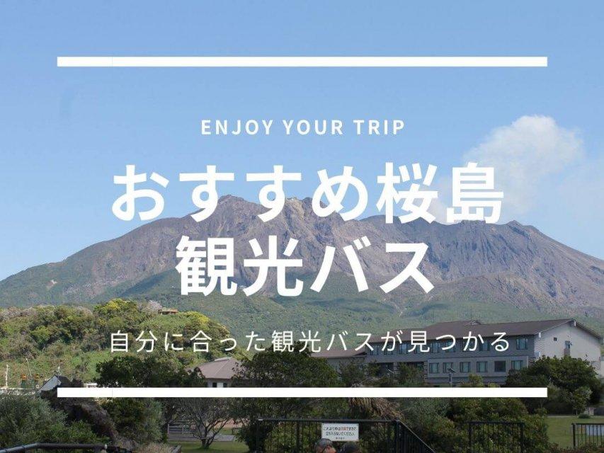 【おすすめ桜島観光バス】桜島を走る観光バス「サクラジマアイランドビュー」「桜島自然遊覧コース」「かごんまそらバス」を比較