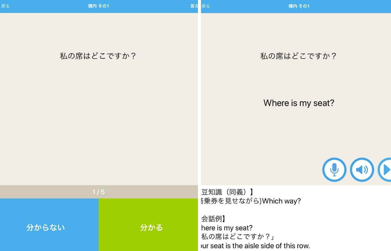 英会話アプリ旅行英会話・海外旅行英会話の画面
