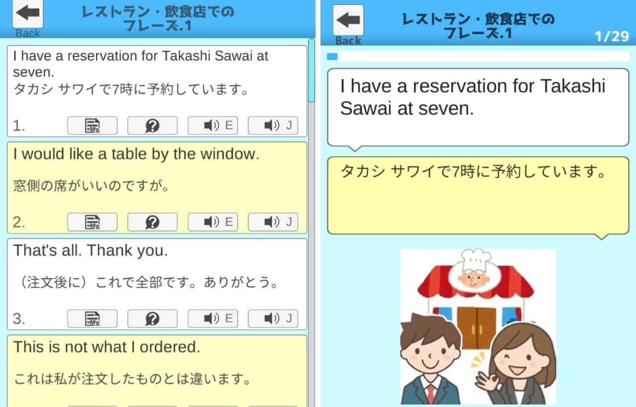 英会話アプリ聞き流しリスニングENGLISH 海外旅行英会話編の画面
