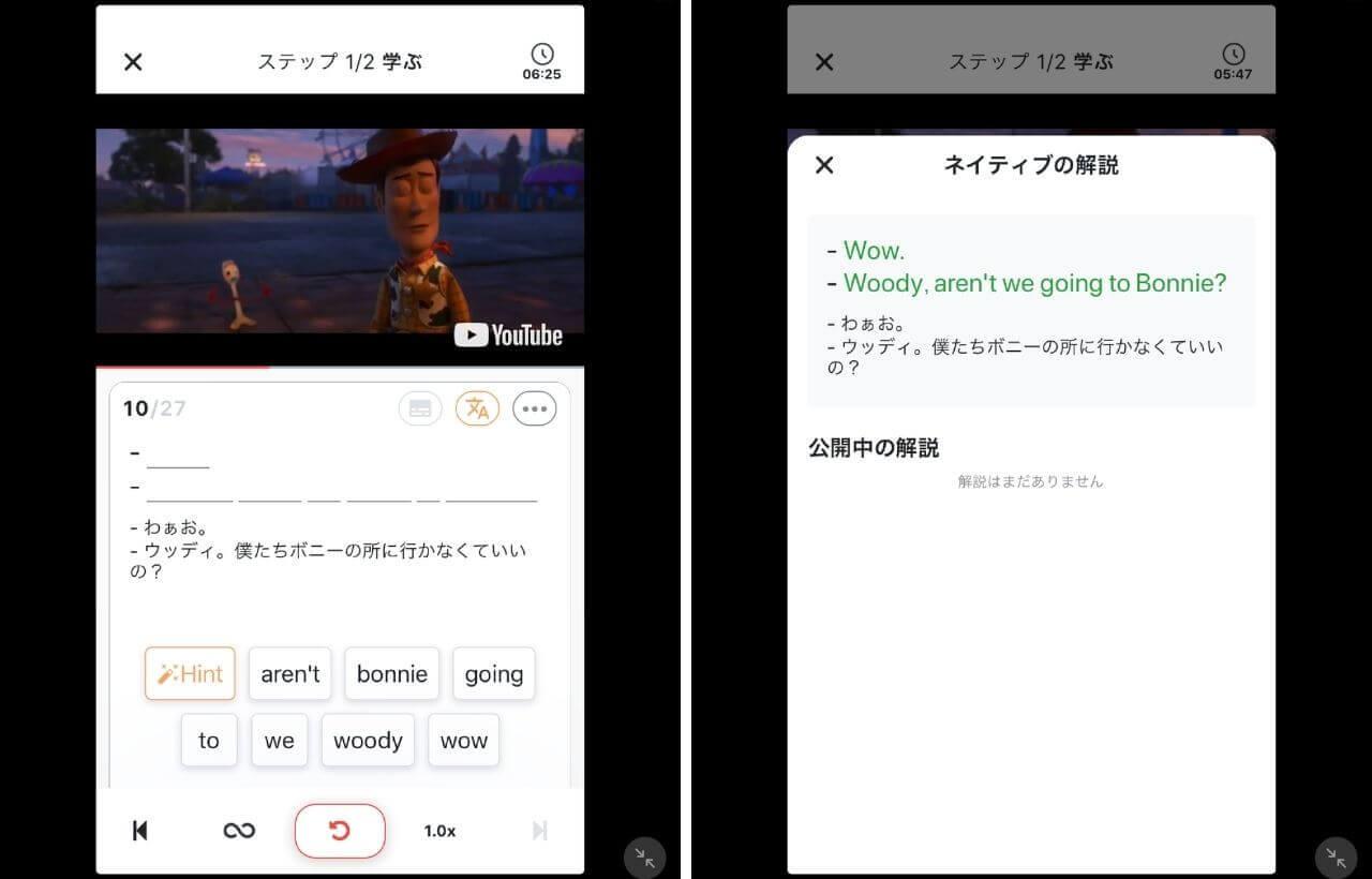 英会話アプリRedKiwiの画面