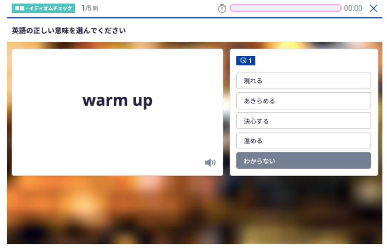 スタディサプリENGLISH(英語)新日常英会話の単語・イディオムチェックの画面