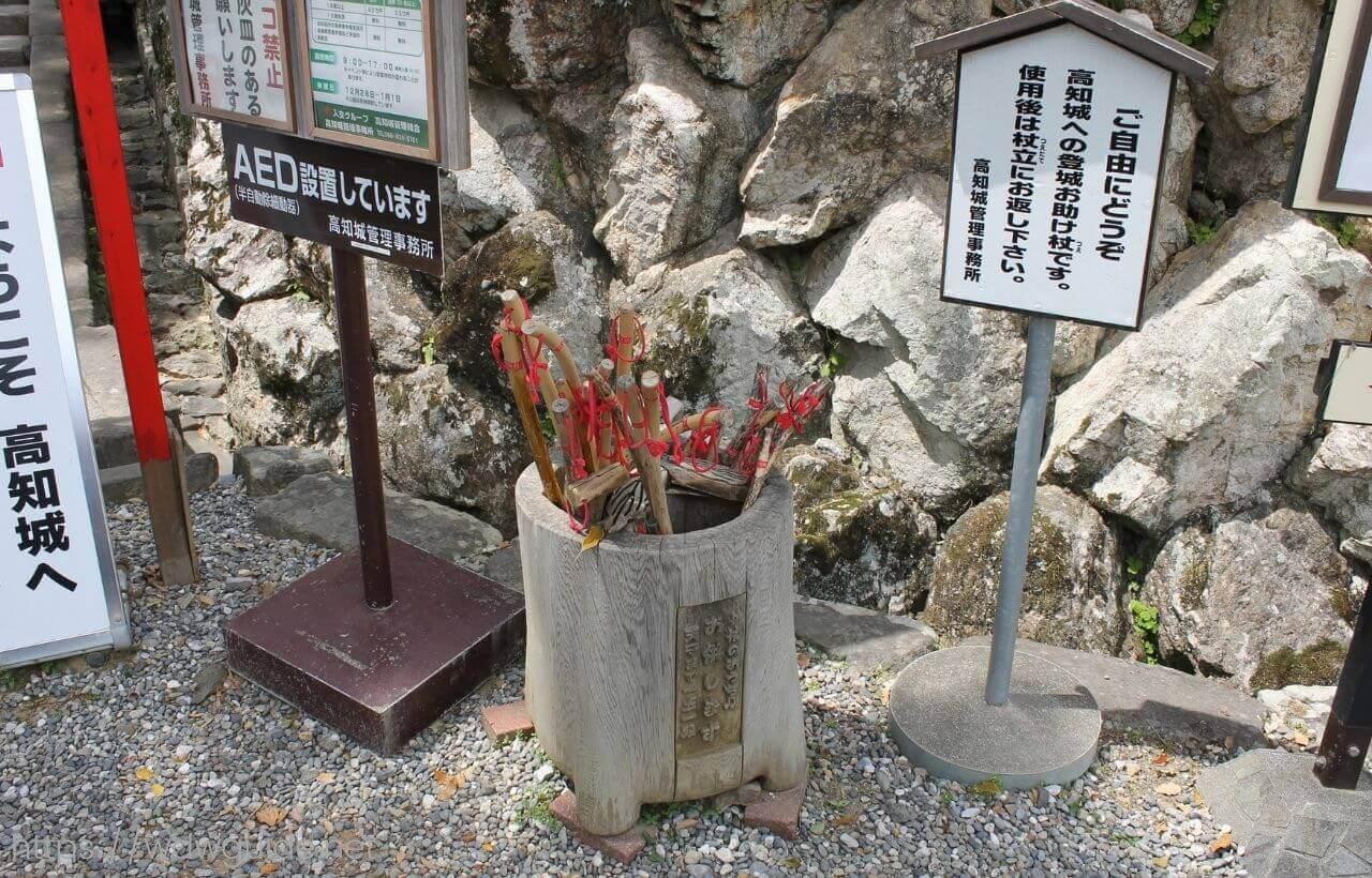 高知城の無料の杖