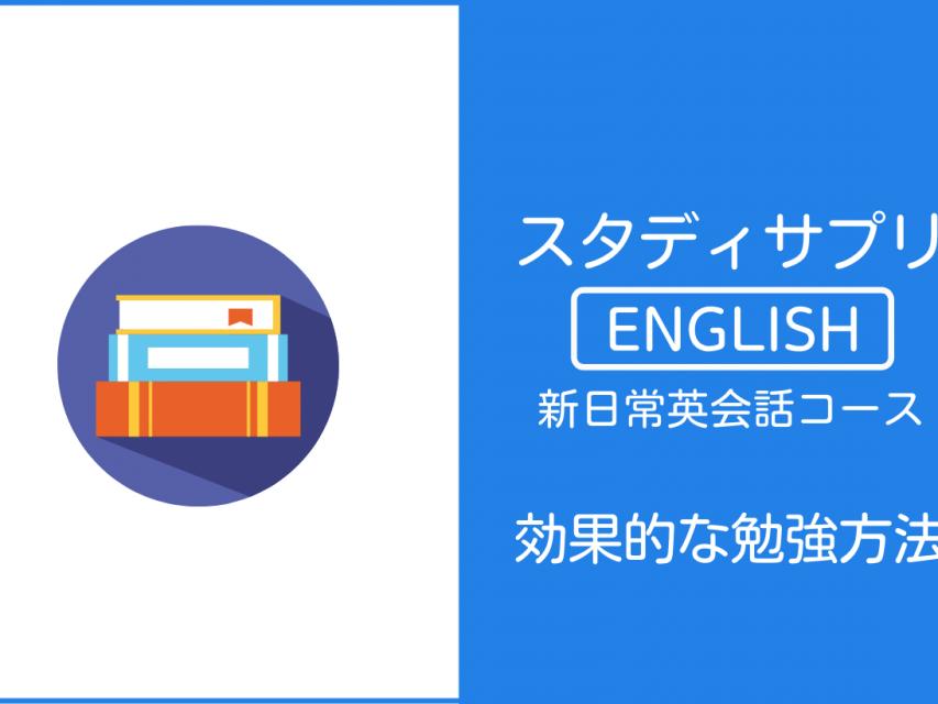 【スタディサプリENGLISH(英語)勉強法】 英会話スキルをアップさせる効果的な使い方