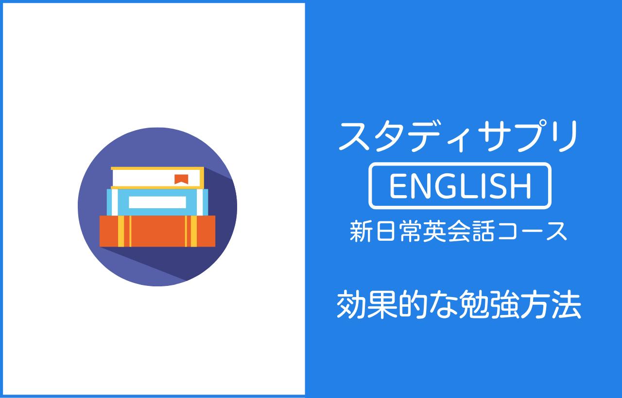 スタディサプリENGLISH新日常英会話勉強法