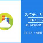 スタディサプリENGLISH新日常英会話