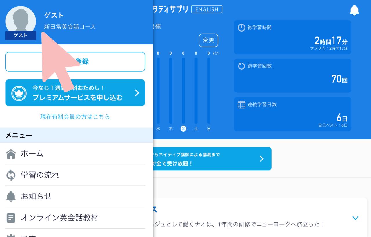 スタディサプリENGLISH(英語)ゲスト会員のホーム画面