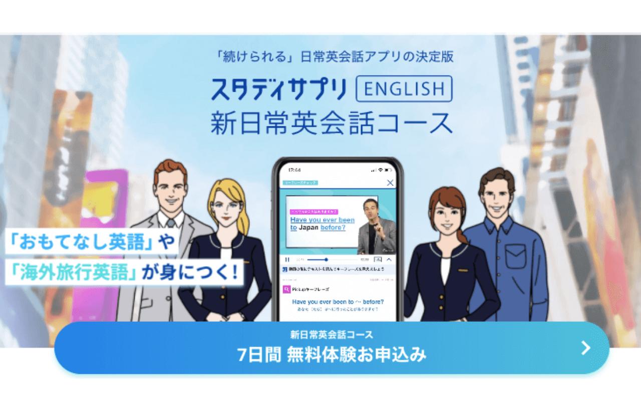 スタディサプリENGLISH新日常英会話の公式サイト
