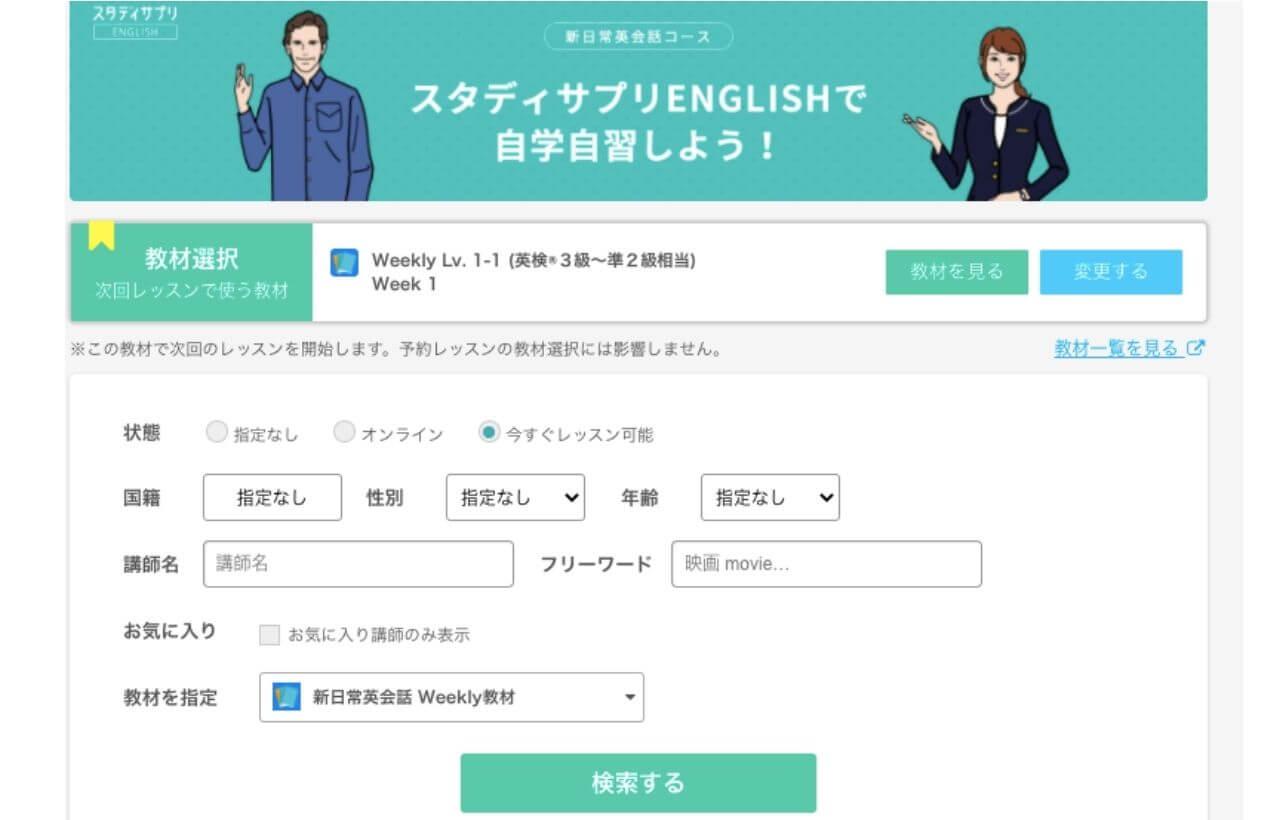 スタディサプリENGLISH(英語)新日常英会話コースのオンライン英会話の画面