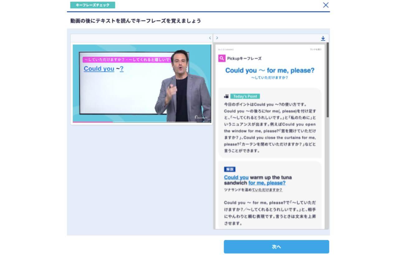 スタディサプリENGLISH(英語)新日常英会話のキーフレーズ画面