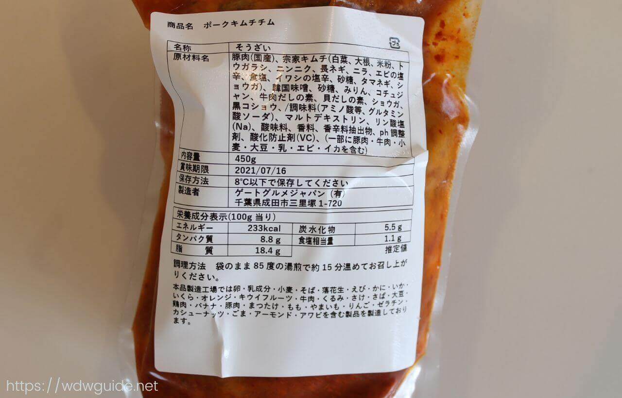 食材の入ったパックの裏側の表記