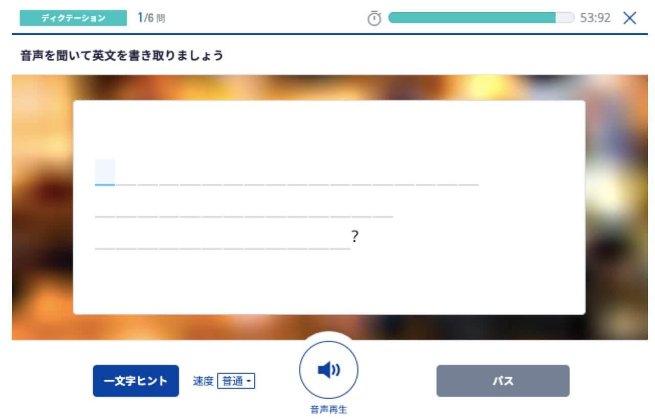スタディサプリENGLISH(英語)新日常英会話のディクテーションの画面