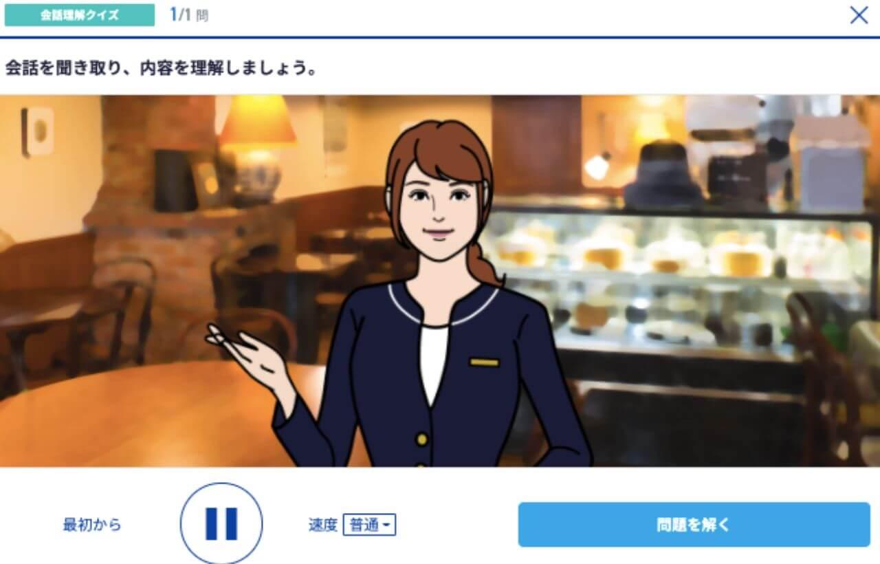 スタディサプリENGLISH(英語)新日常英会話の会話理解クイズの画面