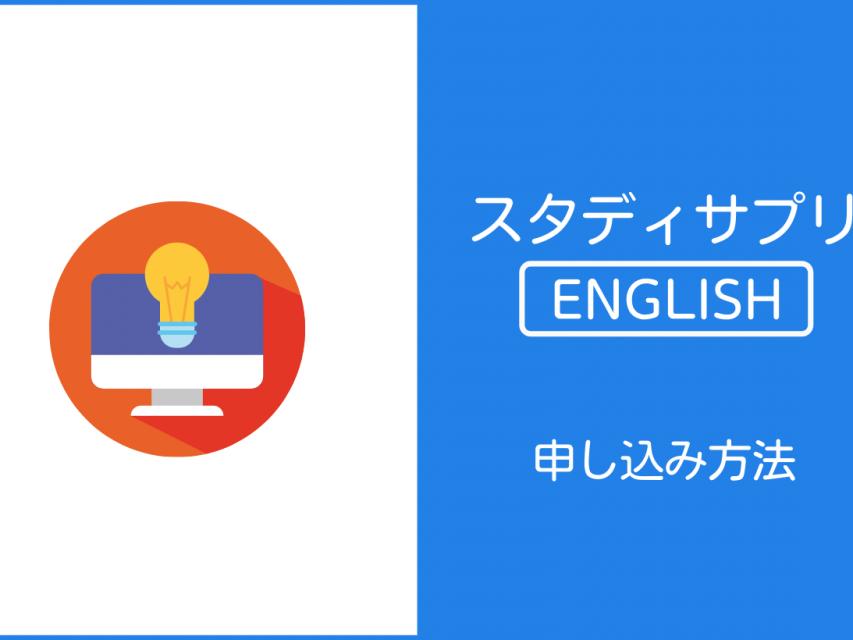 【2021年最新】スタディサプリ ENGLISH(英語)の申し込み方法