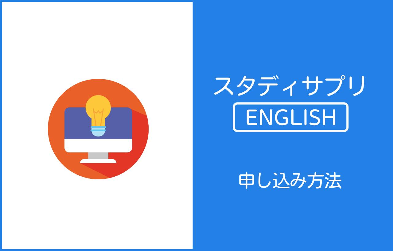 スタディサプリENGLISH(英語)の申し込み方法
