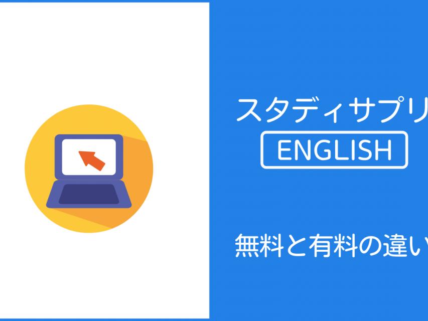 スタディサプリ ENGLISHは無料で学習できるの?|スタディサプリ ENGLISH「無料会員」と「有料会員」の違いを解説