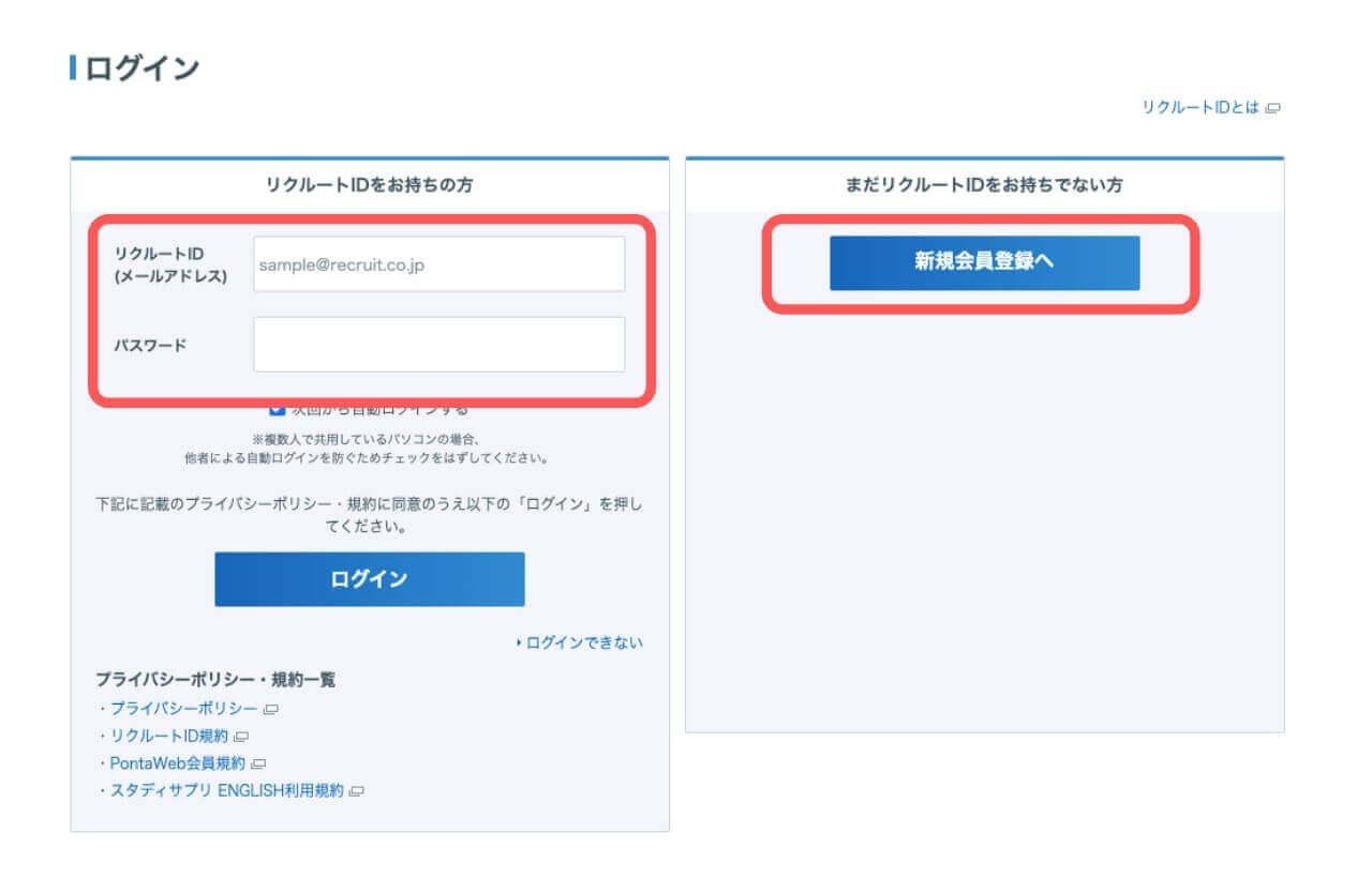 スタディサプリENGLISH(英語)のログイン画面