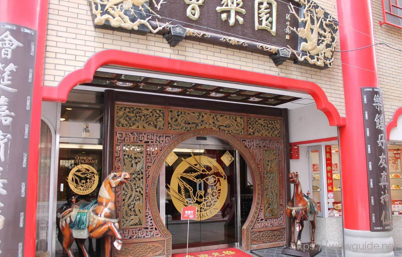 新地中華街の会楽園