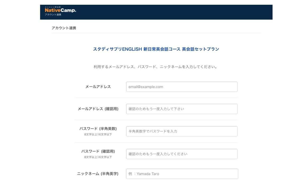 ネイティブキャンプ登録画面