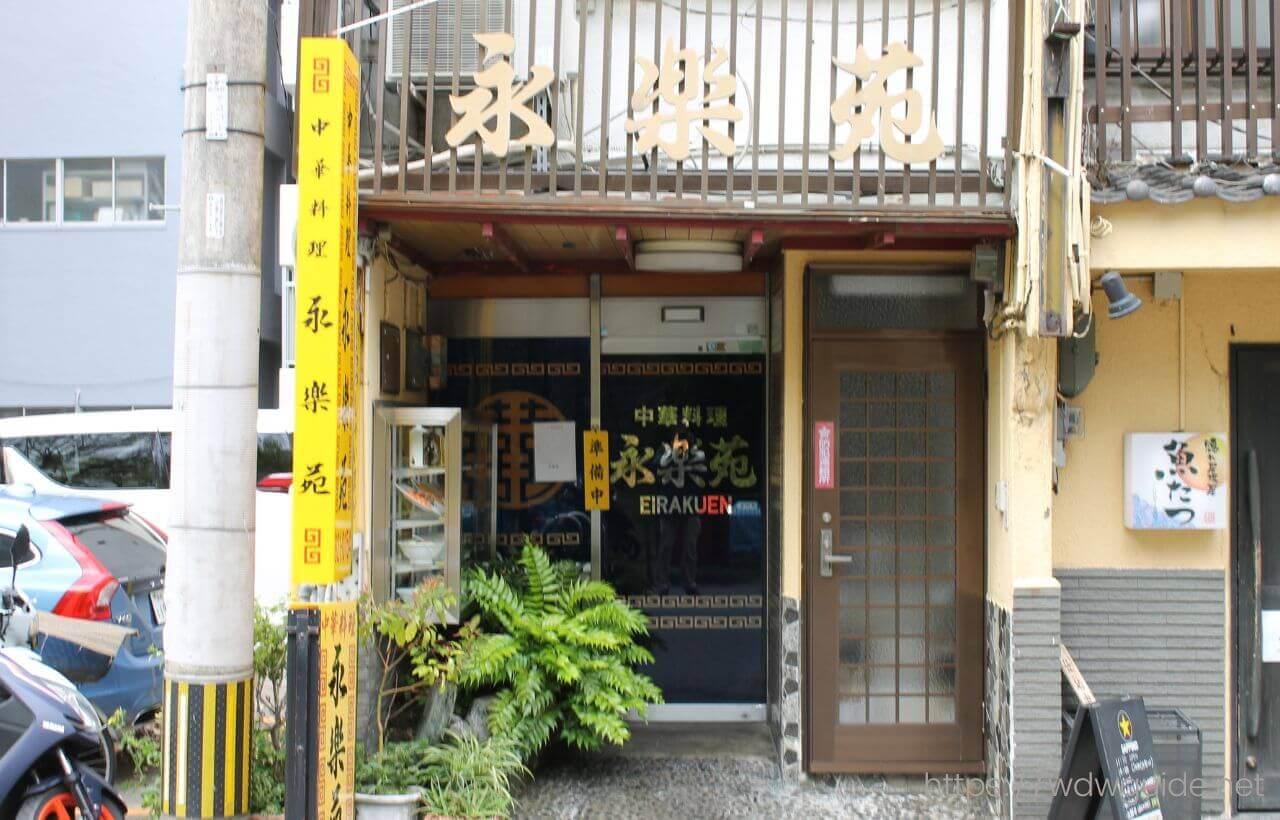 長崎永楽苑