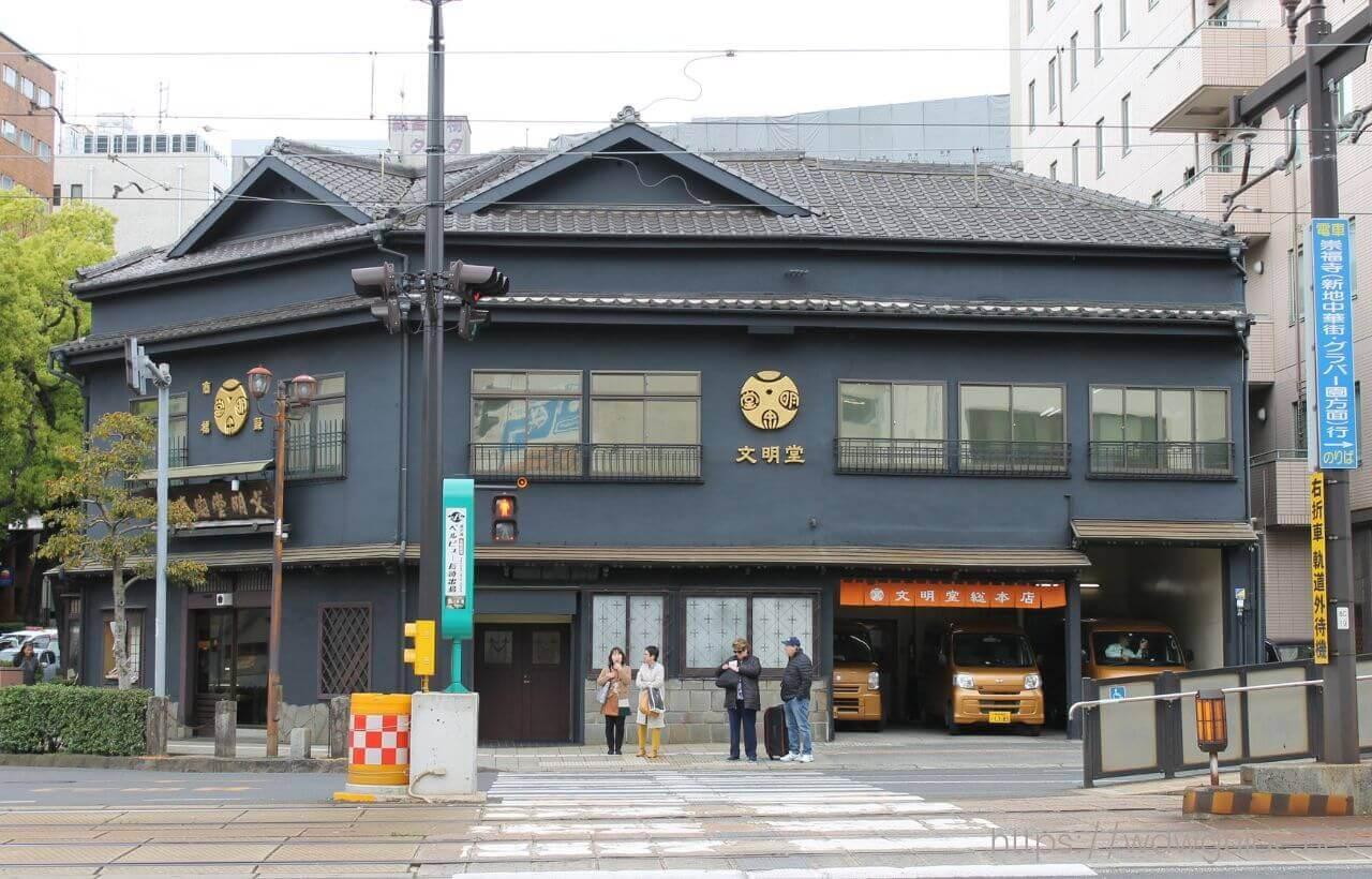 長崎にある文明堂総本店