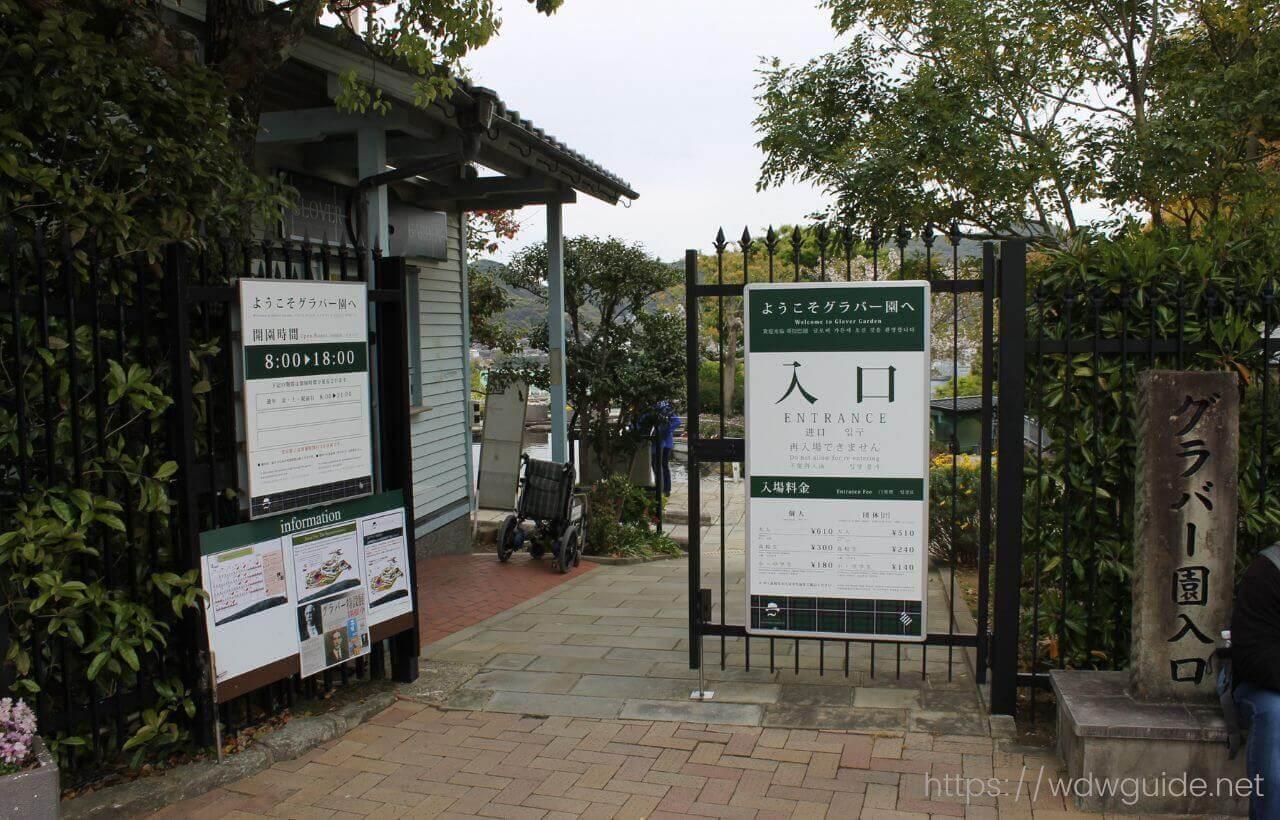長崎のグラバー園の第二ゲート