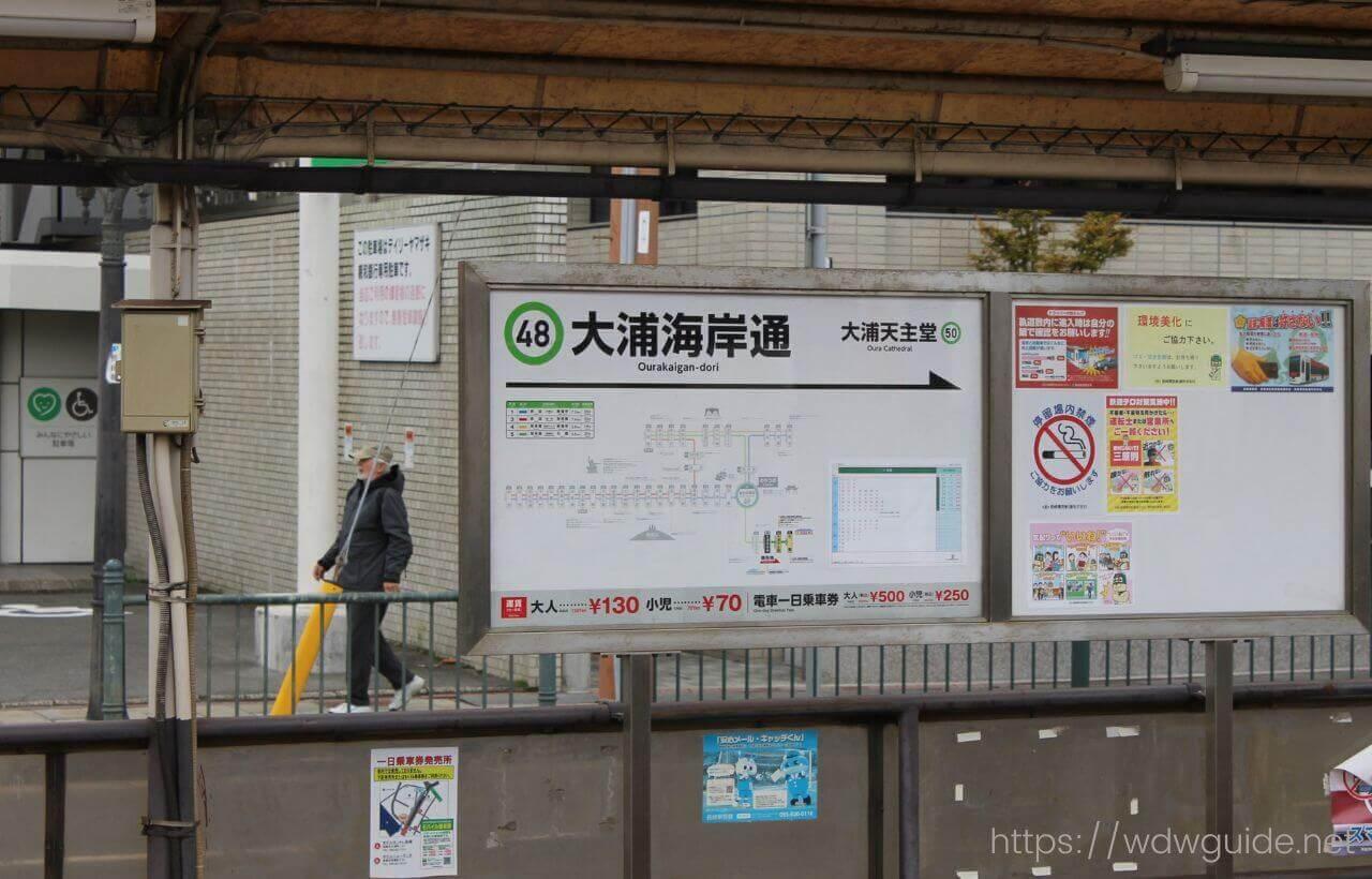 長崎市電の停留所の大浦海岸通
