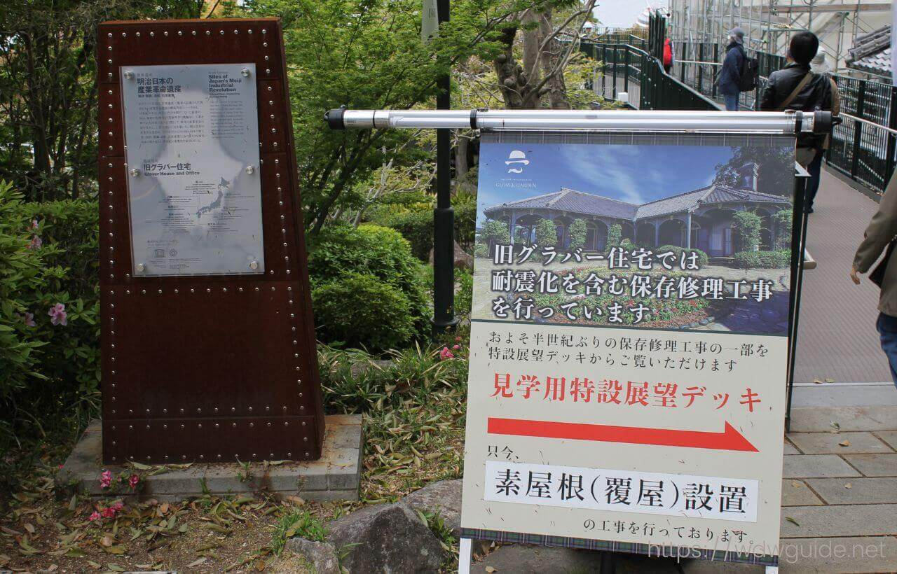 長崎のグラバー園の改修工事の案内