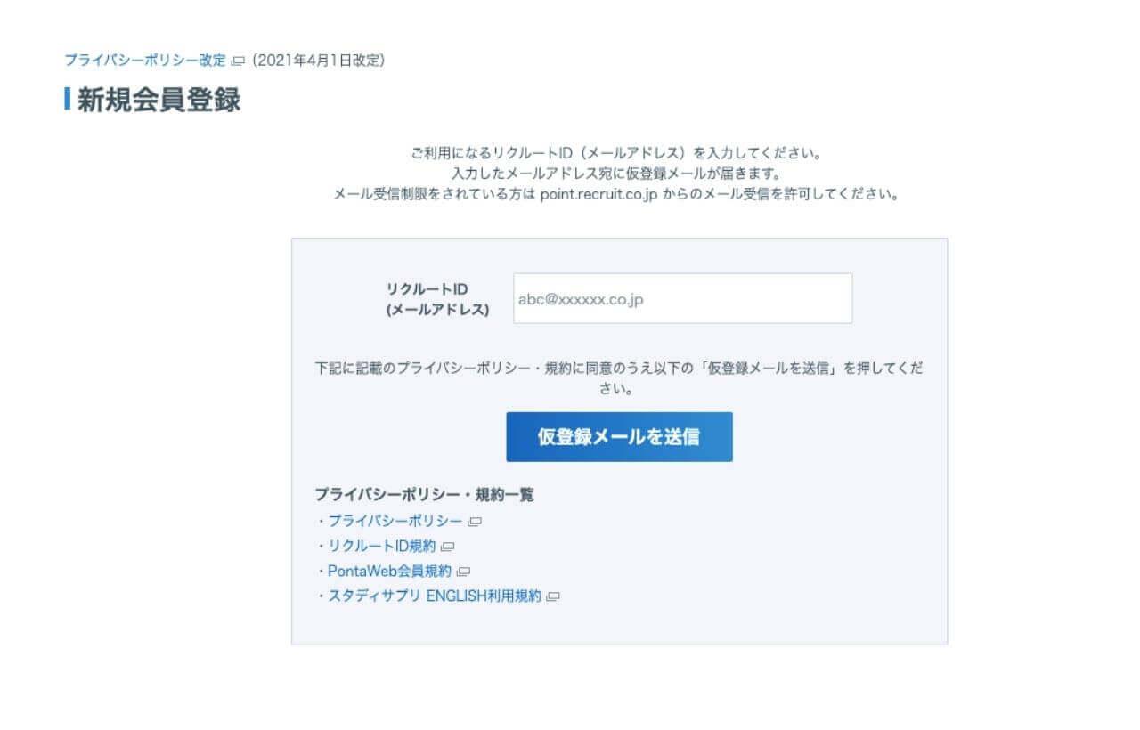 リクルートID新規登録画面