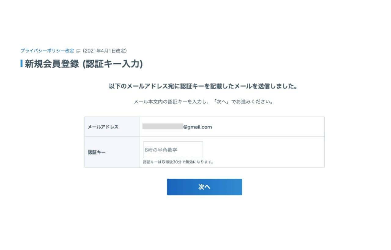 リクルートID新規会員登録の認証キー入力画面