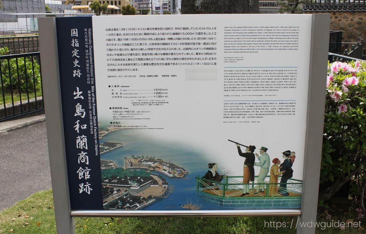 出島和欄商館跡の案内板