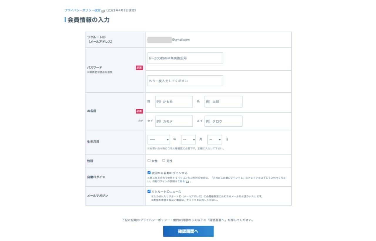 リクルートIDの会員情報の入力画面