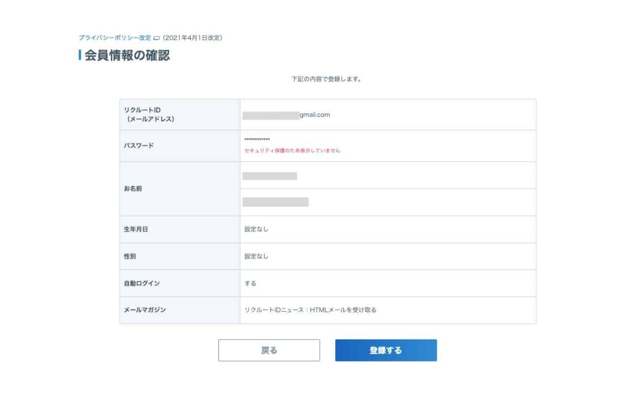 リクルートIDの会員情報の確認画面