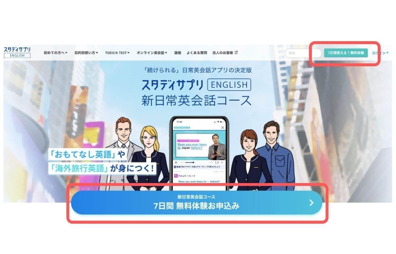 スタディサプリENGLISH(英語)新日常英会話のホーム画面