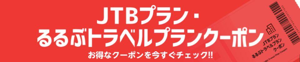 YahooトラベルのJTBプラン・るるぶトラベルプランクーポン